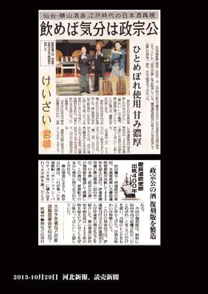 media_20131002